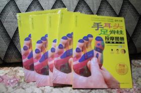 手耳头足脊柱按摩图册     大图真人版   附赠按摩祛百病口袋书  经典养生书籍