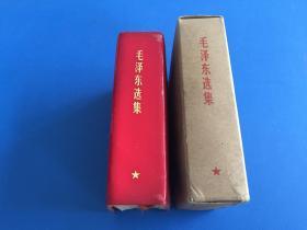 毛泽东选集 (一卷本) 64开 盒装 林题词、封面毛凸像.