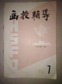 函授辅导(合刊第1期)