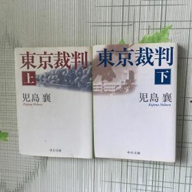 东京裁判 上下卷共两册 児岛襄著 日文原版