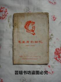 毛主席的回忆(全国一九六五年大中专毕业实习生革命造反沈阳联络总部1967年2月15日印,个人藏书,品相差点,请仔细看图)