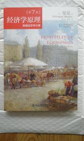 正版二手包邮 经济学原理第7版微观经济学分册曼昆 9787301256909