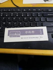 """重庆""""中美合作所""""集中营美蒋罪行展览馆《参观券》      店盒"""