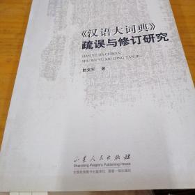 汉语大词典疏误与修订研究