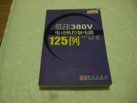 低压380V电动机控制电路