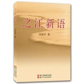 之江新语 正版    9787213035081