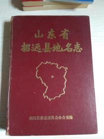山东省招远县地名志(编辑及工作人员 刘子健签赠本)