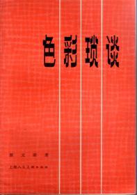 色彩琐谈1978年1版1印