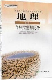 人教版高中新课本教科书/地理选修5 自然灾害与防治