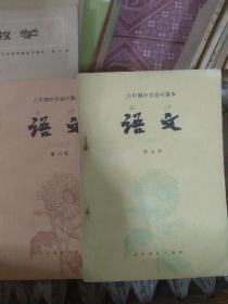 六年制中学高中课本语文第五册第六册。