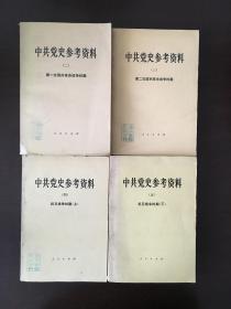 中共党史参考资料 二、三、四、五