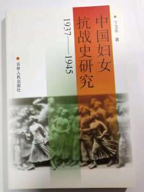 中国妇女抗战史研究1937-1945