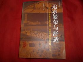 追求繁荣与舒适--中国典型城市规划、建设与管理的策略