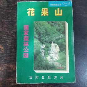 花果山 国家森林公园-河南旅游丛书
