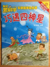 我们爱科学·科学故事会丛书. 唐猴沙猪系列--巧遇四神星