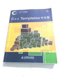 C++ Templates中文版