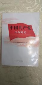 中国共产党江西简史