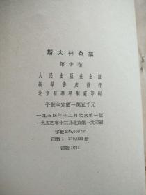 斯大林全集  第十卷