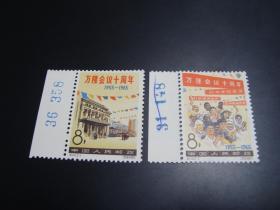 邮票  纪110  万隆  新全  带数字 边