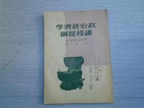 政治经济学讲授提纲(32开平装 1本,原版正版老书。封面有原藏书人签名详见书影)