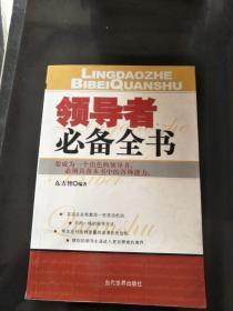 领导者必备全书:要成为一个出色的领导者,必须具备本书中的各种能力