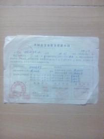 开封县1982年支农资金借款合同