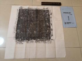 千唐志斋博物馆拓片:陈泰墓志拓片(原石拓)