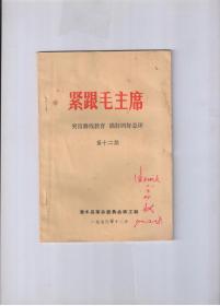 《紧跟毛主席》(突出路线教育,搞好四好总评)第十二期【有最高指示、林副主席指示】