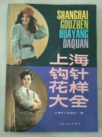 15本80-90年代 棒针衫 钩针 服装裁剪  类图书,代表了当时上海  全国 的流行趋势和时尚潮流,品相保存很好,.内页干净如新,整体出售