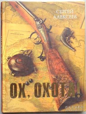 法文版狩猎方面的画册