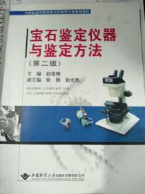 宝石鉴定仪器与鉴定方法(第2版)/21世纪高等教育珠宝首饰类专业规划教材