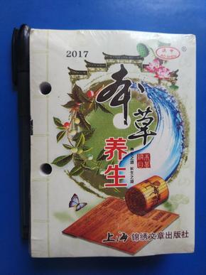 2017年本草养生特制台历