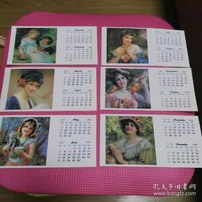 日历(1994年全)卡片