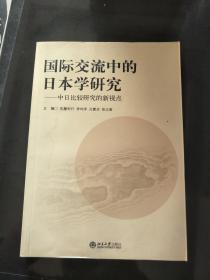 国际交流中的日本学研究:中日比较研究的新视点