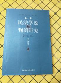 民法学说与判例研究.第一册(修订版)