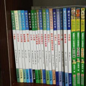 彩乌鸦系列(共19本)