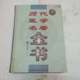 传世藏书 . 子库 : 医部 . 1 : 医经类  伤寒类  金匮类  温病类  诊断类