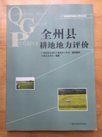 正版现货 全州县耕地地力评价 广西科学技术出版社