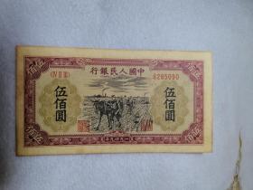 第一套人民币 伍佰元纸币 编号8285090