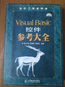 Visual Basic控件参考大全_2006年一版一印,印数4千册