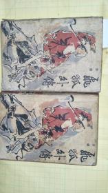 飞狐外传【全二册】山东一版一印A6177
