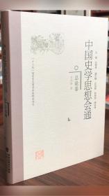 中国史学思想会通.总论卷