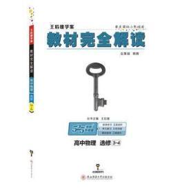 教材解读高中物理选修3-4 正版 王后雄  9787561394755