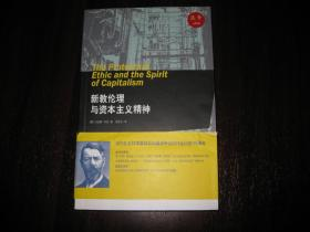 新教伦理与资本主义精神  包邮
