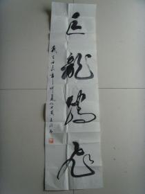 王深:书法:巨龙腾飞(带信封及简介)