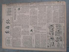 〈青年报〉1950年5月25日,解放一年来的上海青年团。本期一张。自定7品。请看图慎购
