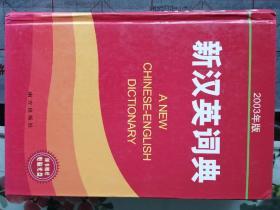 新汉英词典(2003年版)