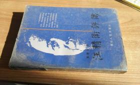 汪精卫评传 作者: 李理夏潮著 出版社: 武汉出版社 版次: 一版一印 出版时间: 1988 印刷时间: 1988 装帧: