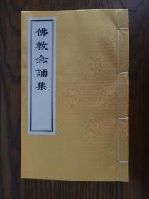 《佛教念诵集》宣纸线装,拼音版