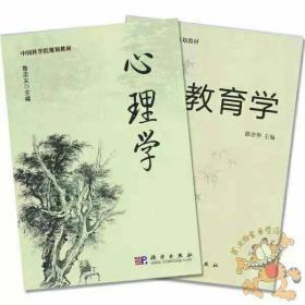 二手河北师范大学333教育综合心理学鲁忠义+教育学薛彦华2009版